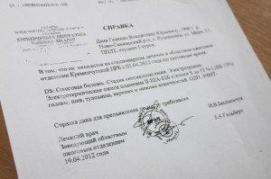 Копія довідки про знаходження на стаціонарі видана 19.04.2012