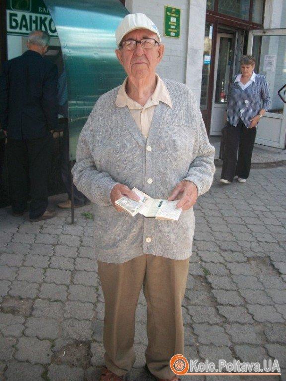 83-річний Леонід Борсуков отримав гроші серед перших у місті.