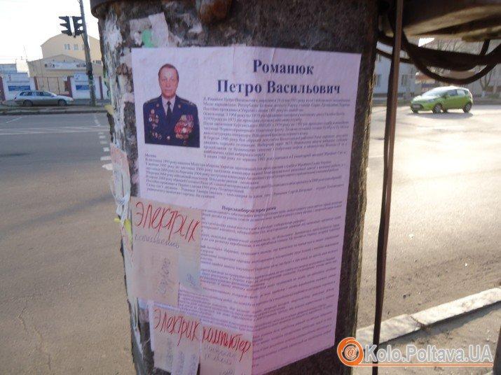 Листівка з передвиборчою агітацією на вулиці Маршала Бірюзова