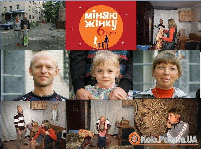 Родина з Кременчука та їхній побут