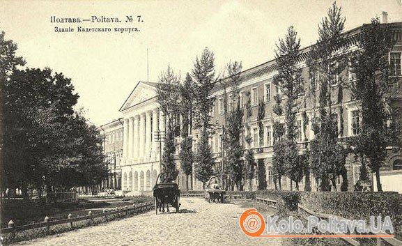 Такий вигляд будівля кадетського корпусу мала у минулому столітті. фото histpol.pl.ua