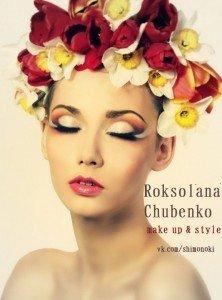 Візажист - стиліст конкурсу – Роксолана Чубенко (067) 530-20-03 (www.vk.com/shimonoki)