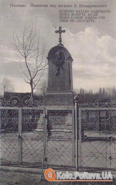 Пам'ятник на могилі Івана Котляревського до зруйнування (histpol.pl.ua)