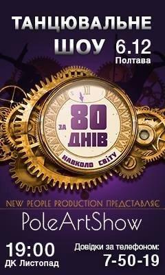 """Виставу """"PoleArtShow: 80 днів навколо світу"""" знову покажуть у Полтаві. Афіша"""