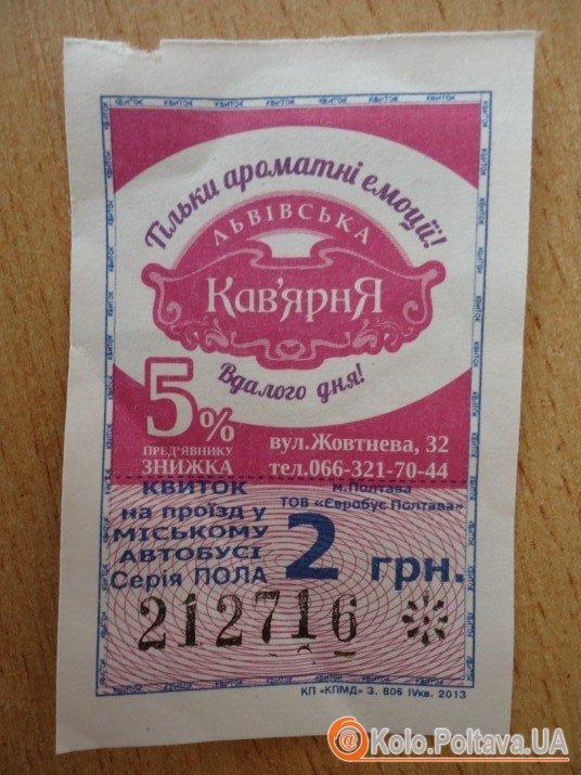 На квитках в громадському транспорті Полтави уже розміщують рекламу