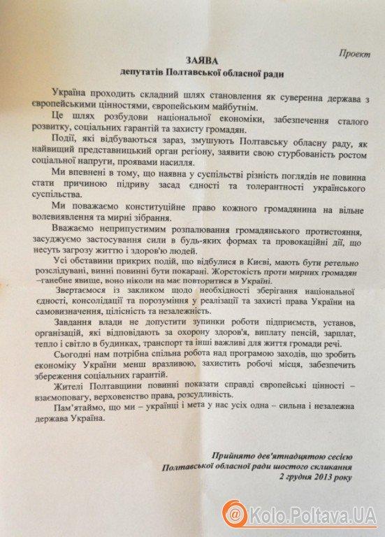 Текст заяви депутатів
