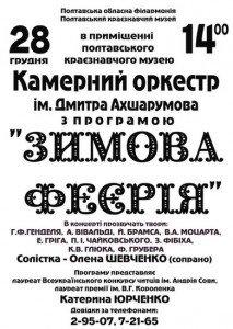 Концерт камерного оркестру