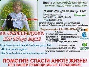 Допоможіть врятувати життя 5-річній полтавці Анюті Губар