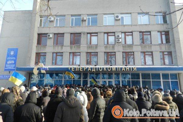 Фото з мітингу під Лтавою 26 січня