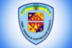 Полтавський Євромайдан  розпочав формувати громадську раду при УМВС Полтавської області