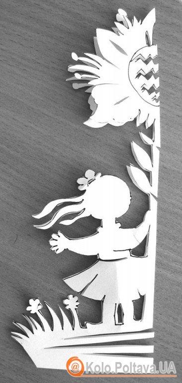 Витинанка «Диво-квітка»