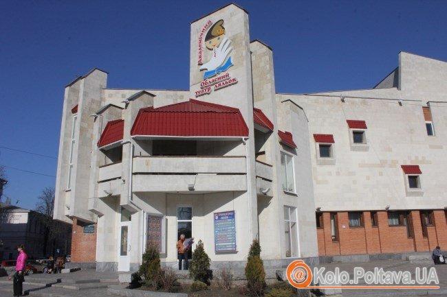 Полтавський театр ляльок віддасть частину бюджету згорілому театру імені М. В. Гоголя