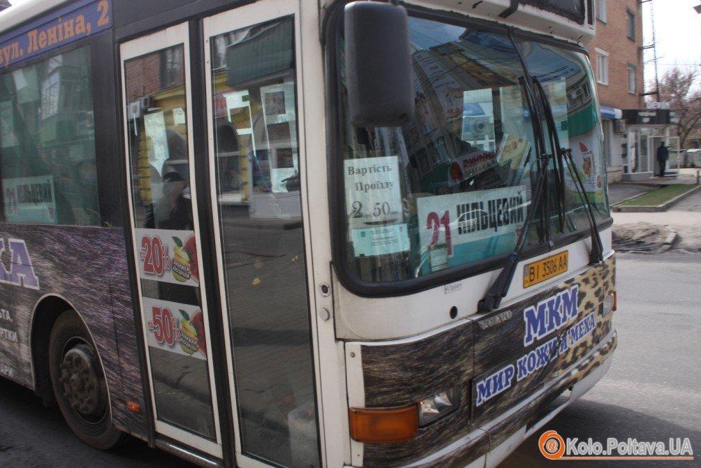 Фото. Будні полтавців:8 квітня подорожчав проїзд в громадському транспорті