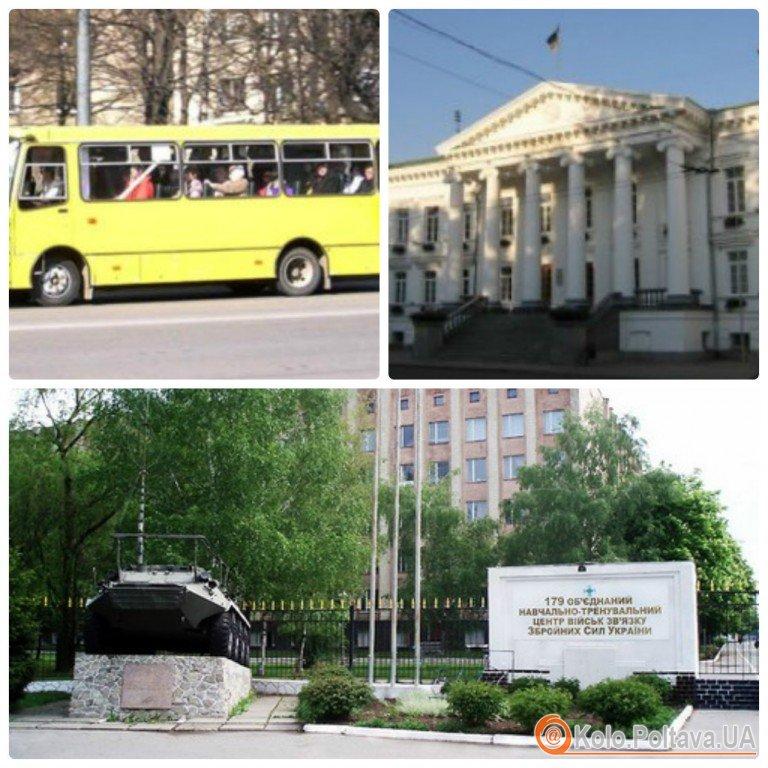 У Полтаві планують перейменувати зупинки громадського транспорту