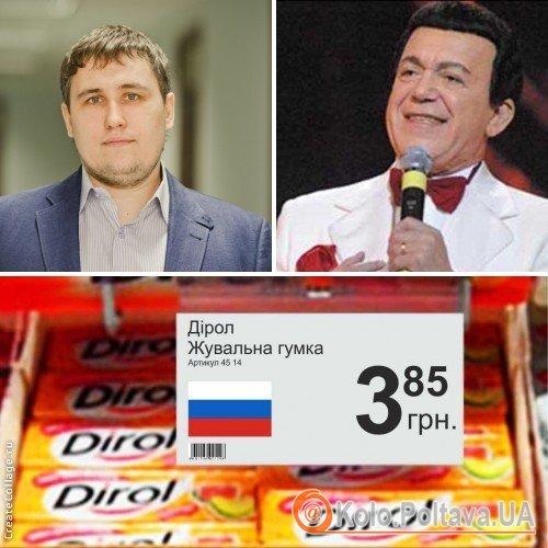 Полтавський депутат закликає бойкотувати російські товари