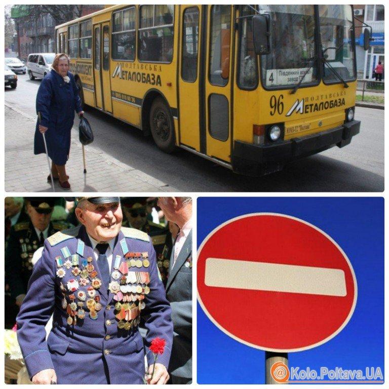 9 травня в Полтаві перекриють дорогу