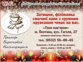 Кафе «Твоя кав'ярня»