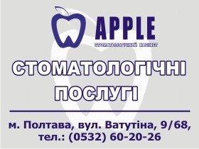 Стоматологічний кабінет «Apple»