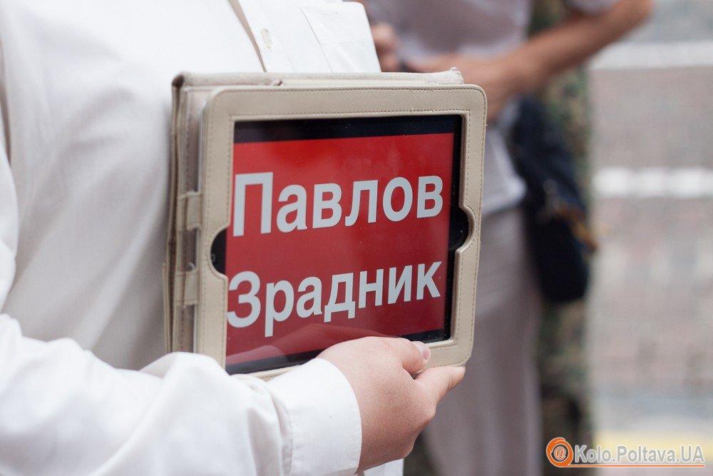 Полтавці вимагають звільнити Павлова з посади на державному рівні репортаж з мітингів в м Києві