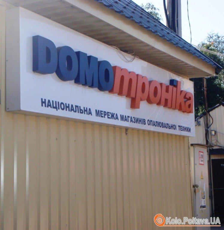 Магазин Домотроніка купуй вигідно
