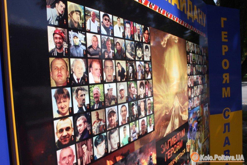 У Полтаві встановили тимчасовий меморіал пам яті Небесної сотні
