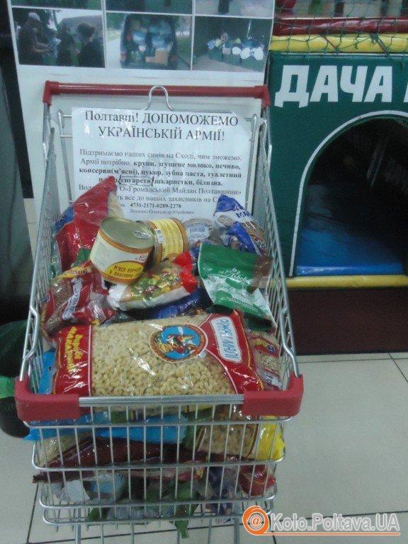 У полтавському магазині пропонують наповнити продуктами візок для учасників АТО