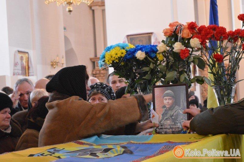 Полтавці провели в останню путь загиблого у Іловайському котлі героя