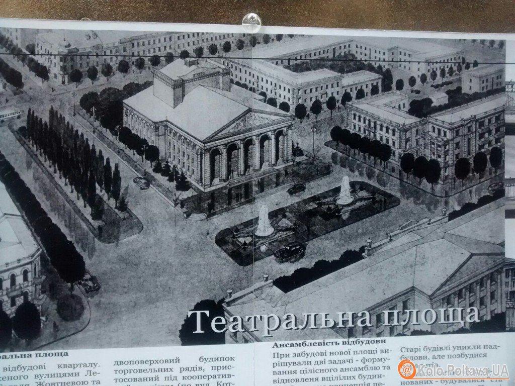 У центрі Полтави виставили фотографії міста воєнних та повоєнних років