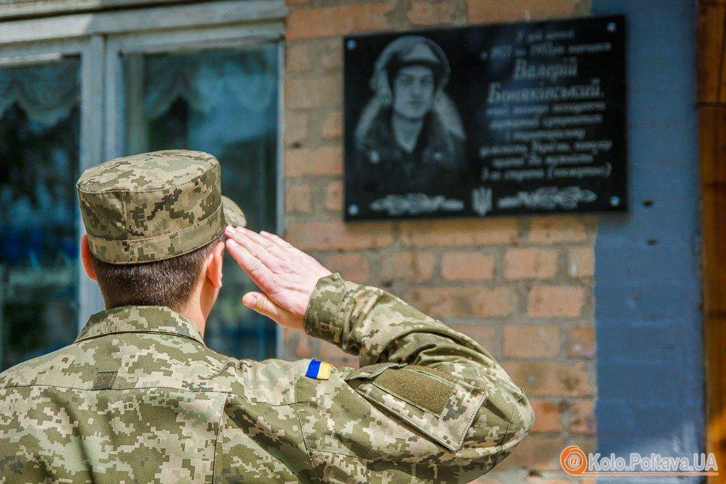 У Полтаві встановили пам'ятну дошку Валерію Боняківському, який загиб в АТО