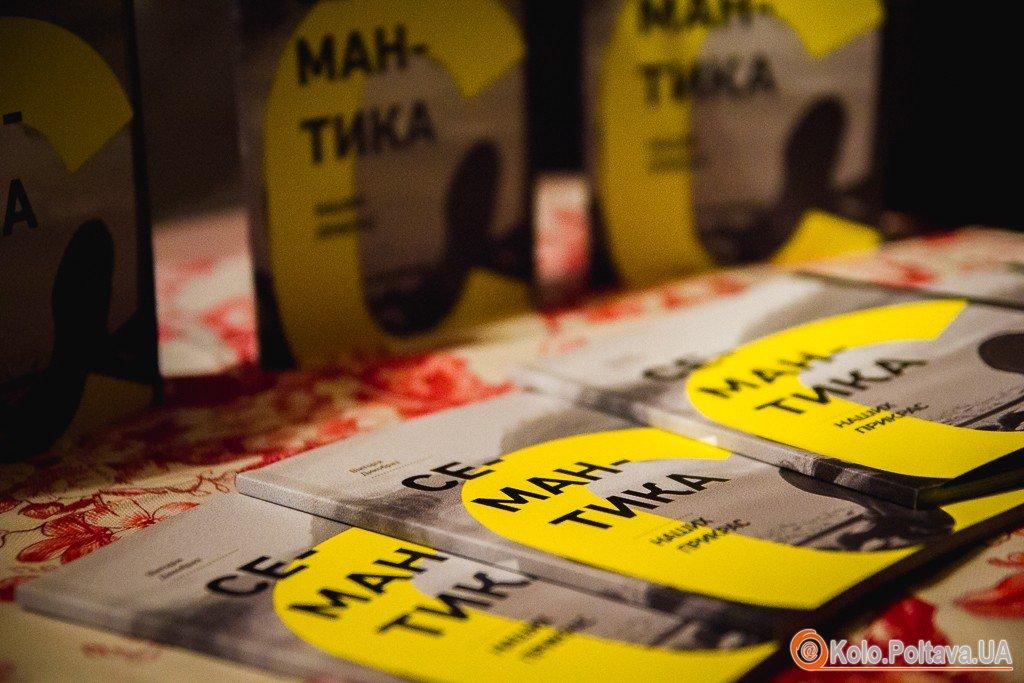 Рівненьська аудіо поетесса читала свої вірші для полтаців