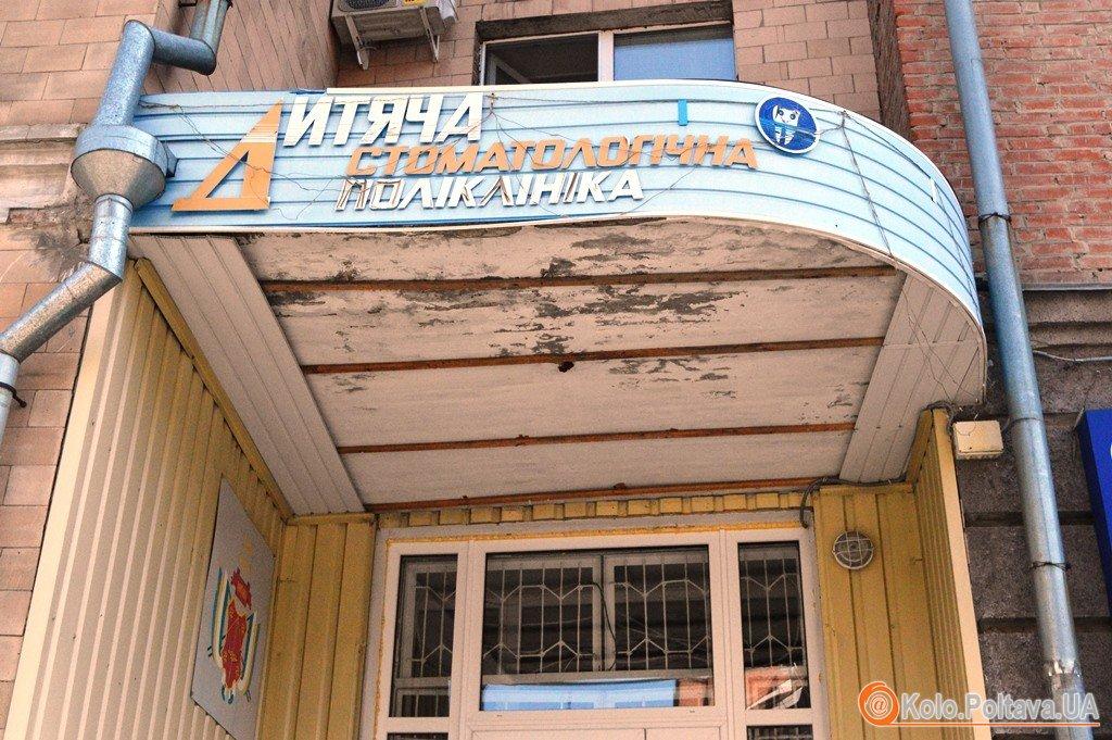 Полтавські активісти стверджують, що політична сила міського голови хоче приватизувати приміщення дитячої поліклініки