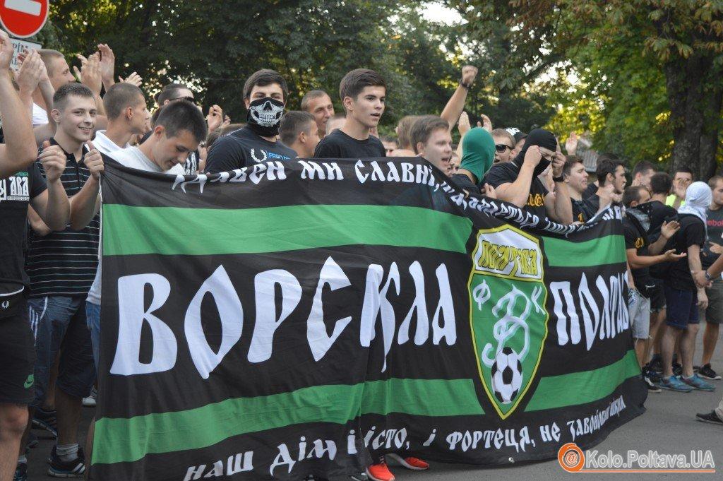 Полтавські ультрас підтримали Ворсклу маршем