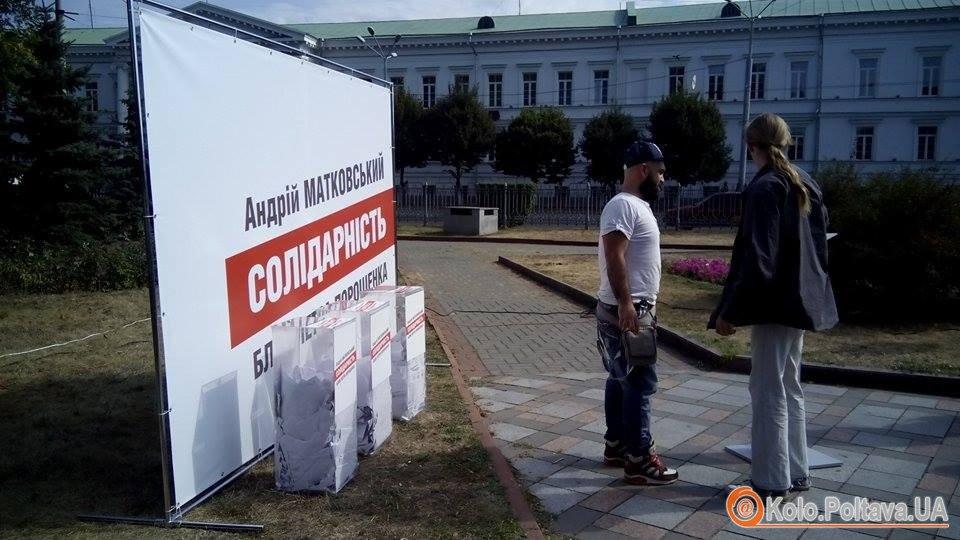 У колону по чотири або як Андрій Матковський на вибори йшов