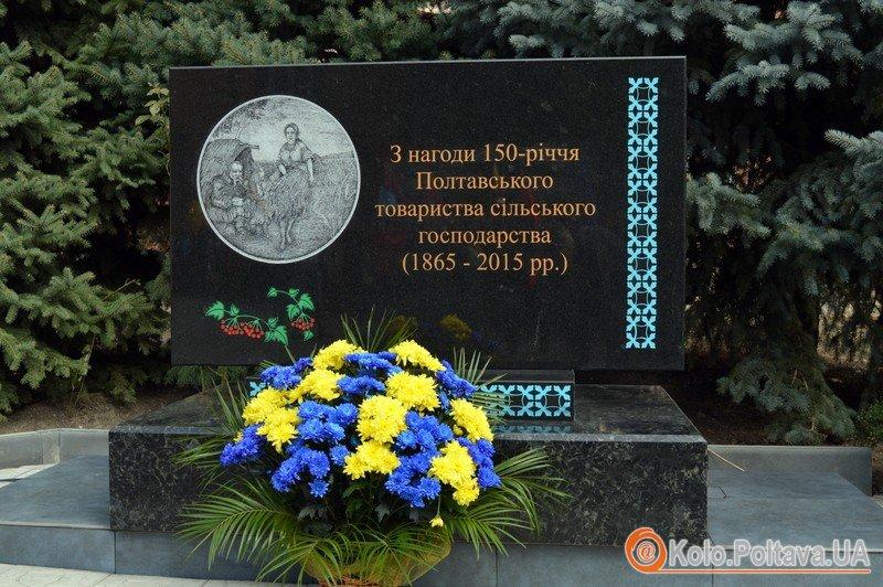 У Полтаві відкрили пам ятний знак з нагоди 150 річчя Полтавського товариства сільського господарства (фото)