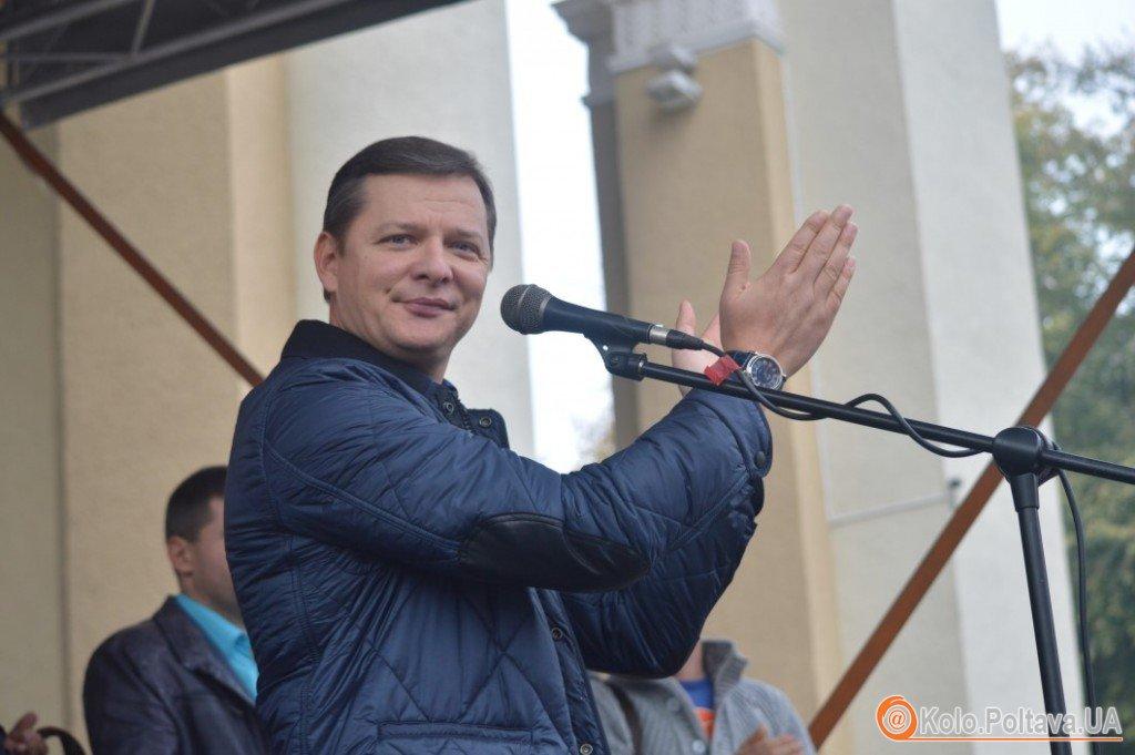У Полтаву приїхав Ляшко топ фрази