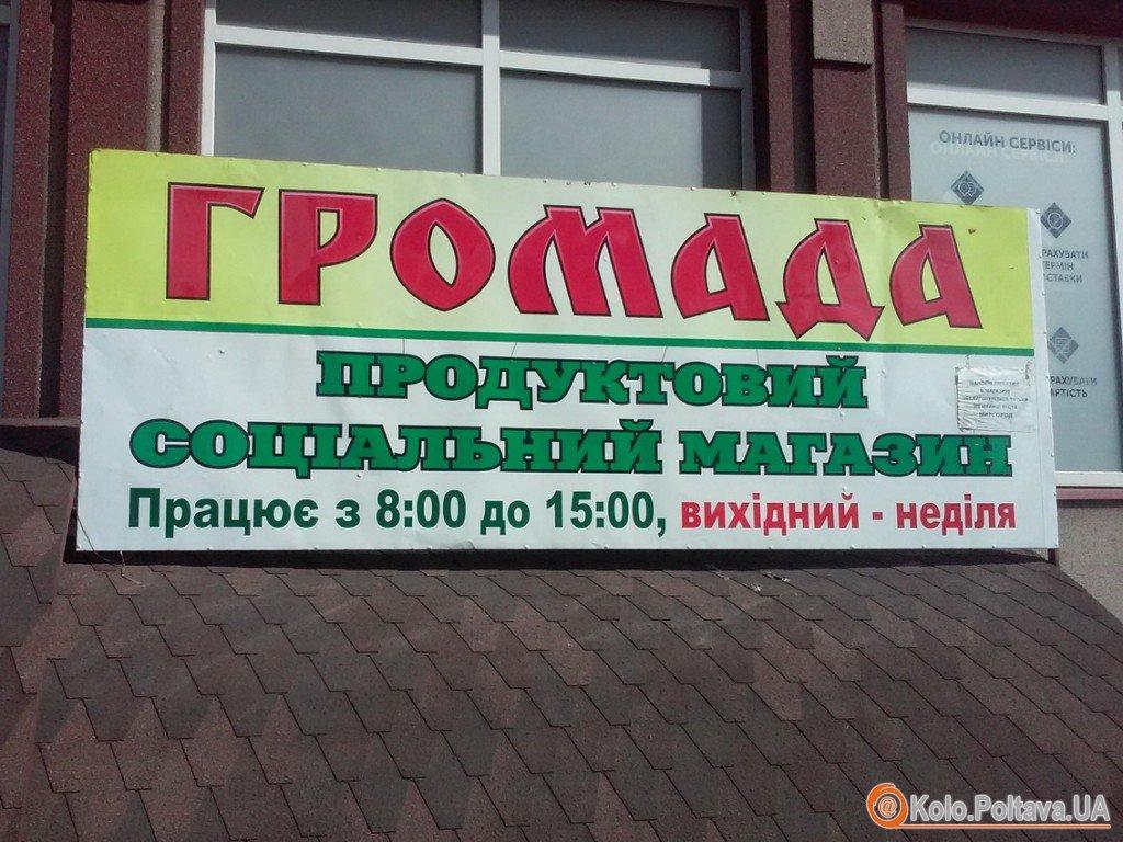 У Миргороді виборців підкупляють пільговими продуктами