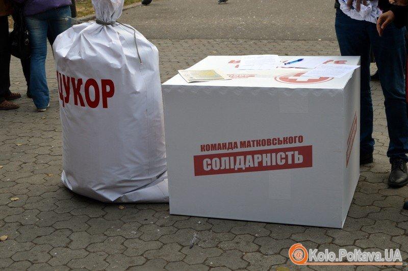 У Полтаві на мітингу за чесні вибори