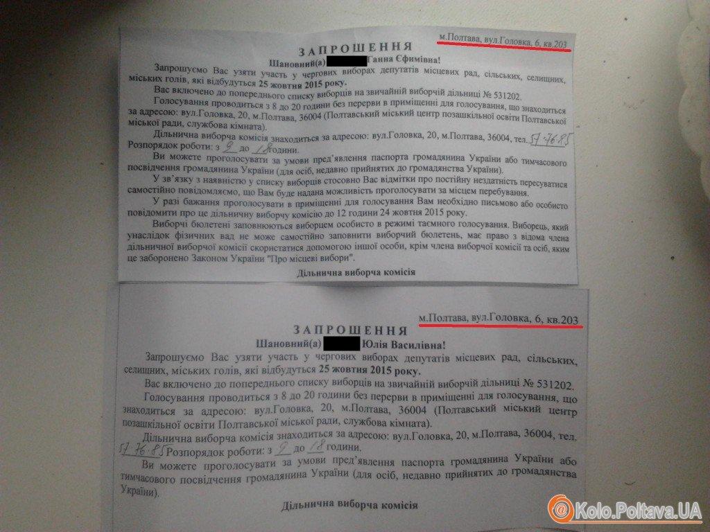 У Полтаві запрошують голосувати навіть померлих (фотофакт)