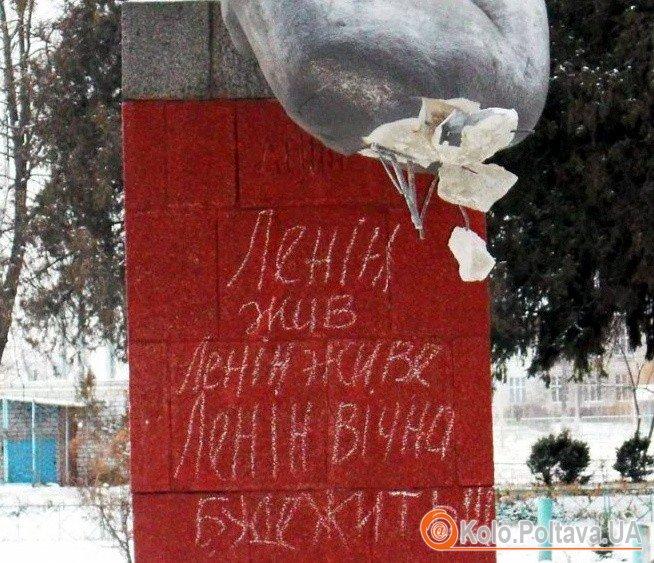 У полтавському селі звалили Леніна - дідусь влаштував бійку