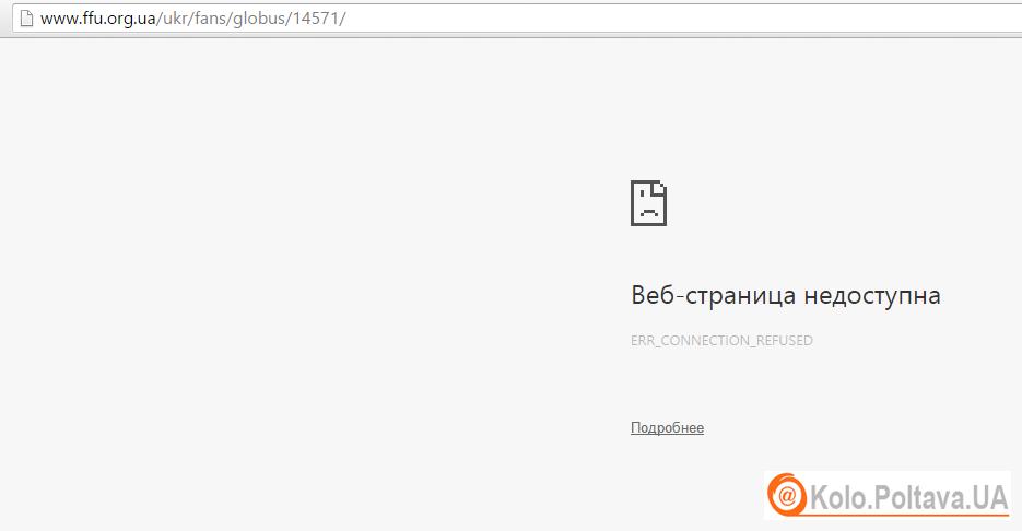 У Федерації футболу України не працює сайт