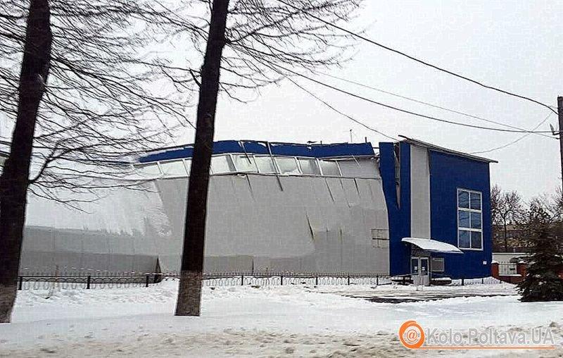 У Полтаві завалився спортивний комплекс (фото)