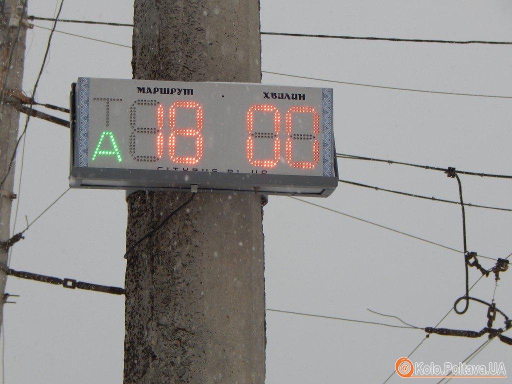 У Полтаві на зупинках 2016 року збираються встановити ще п'ять електронних табло