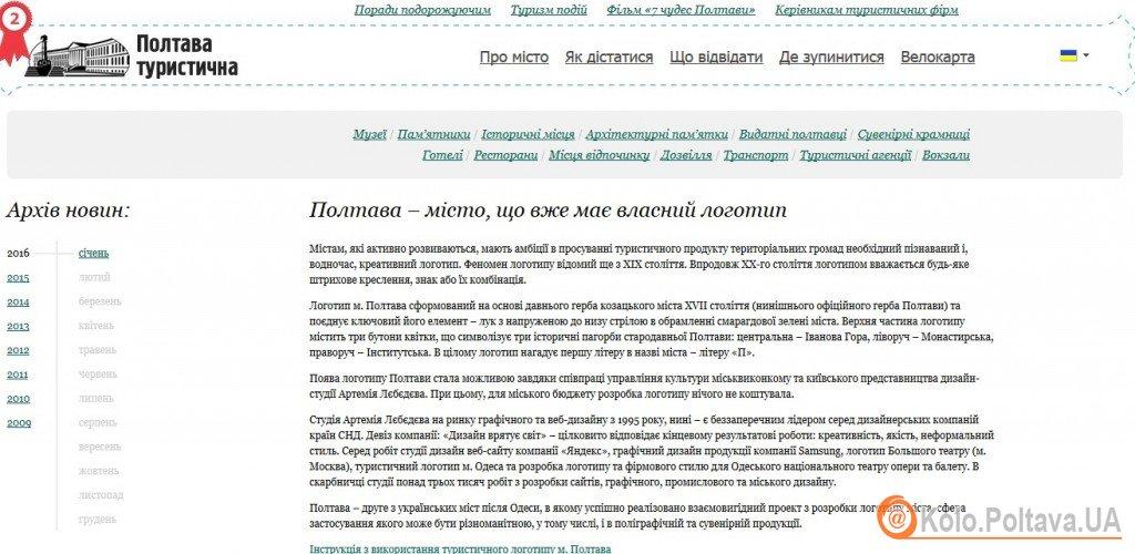 У Полтаві розгорається скандал через виготовлений російською фірмою логотип міста