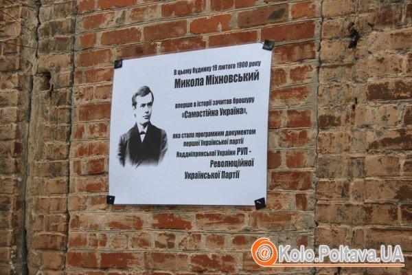 У Полтаві вшанують Миколу Міхновського