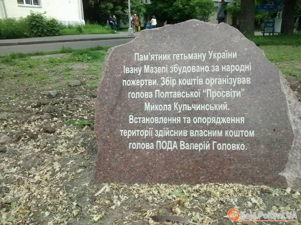У Полтаві облили фарбою пам'ятник Мазепі (фото)