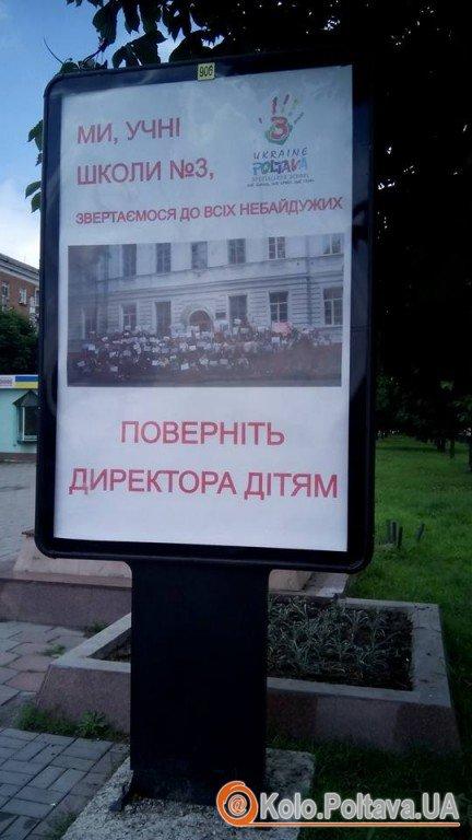 За директора полтавської школи №3 вступились на білборді (фотофакт)