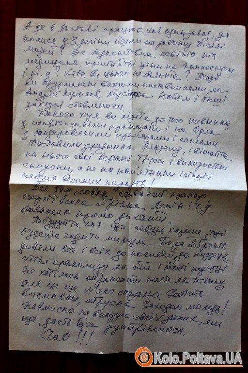 Лист старшого покоління до молодого, яке «зруйнувало країну»