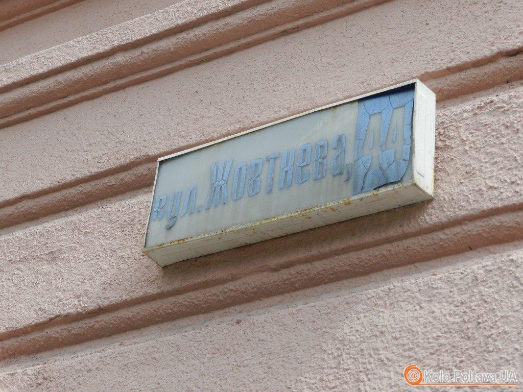 У Полтаві на одній з будівель декомунізованої вулиці облаштували новий аншлаг (фотофакт)