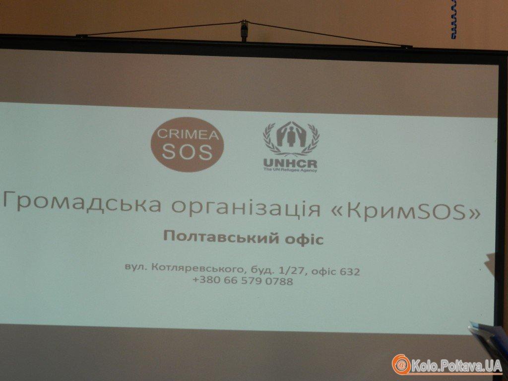 У Полтаві відкрили регіональний офіс «КримСОС»: кому і як допомагатимуть