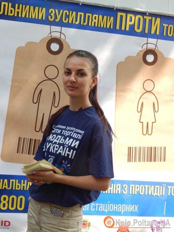 день боротьби із торгівлею людьми